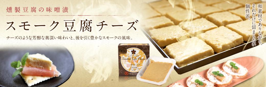 スモーク豆腐チーズ
